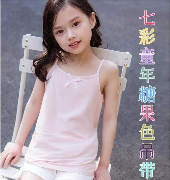 2件裝-女童吊帶背心 內穿打底薄小背心 兒童吊帶衫