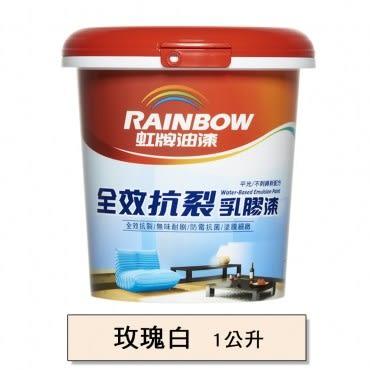 虹牌油漆 彩虹屋 全效抗裂乳膠漆 沁藍 1G