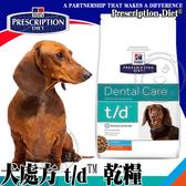 【🐱🐶培菓寵物48H出貨🐰🐹】美國Hills希爾思》犬處方 t/d™ 口腔健康(小顆粒)5lb