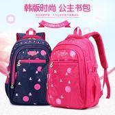 書包女小學生女孩兒童超輕減負雙肩背包 BF2137【旅行者】