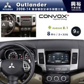 【CONVOX】2008~14年三菱Outlander專用9吋螢幕安卓多媒體主機*聲控+藍芽+導航+安卓*8核心2+32
