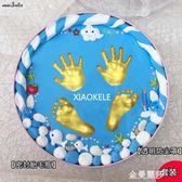 寶寶留念手足印泥手腳印手模腳模紀念品兒童嬰兒生日滿月百天禮物igo 金曼麗莎