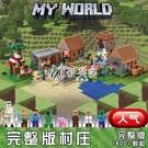 快速出貨我的世界村莊兼容樂高積木男女孩益智樂高匹配拼裝圖兒童玩具