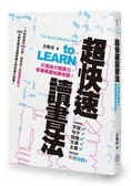 超快速讀書法──打造強大閱讀力,掌握專屬知識地圖!