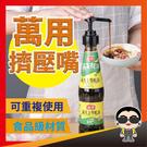 歐文購物 廚房好幫手 台灣現貨 萬用擠壓器 壓嘴 蠔油按壓嘴 按壓泵頭 鳥嘴按壓頭 乳液按壓頭