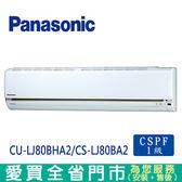 Panasonic國際12-14坪1級CU-LJ80BHA2/CS-LJ80BA2變頻冷暖空調_含配送到府+標準安裝【愛買】