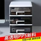 文件架辦公桌面收納盒透明小抽屜式收納柜學生書桌上文具雜物整理儲物箱YYS 快速出貨