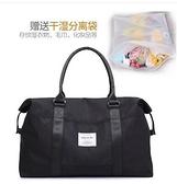 旅行袋 世家大容量女士手提旅行包健身出差行李包穿拉桿包防水收納包 瑪麗蘇