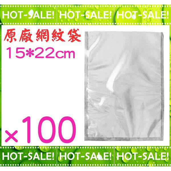 《15x22cm*100入》ARTISAN VB1522 網紋式真空袋 真空包裝袋 (VS2140/492967家用真空機專用)