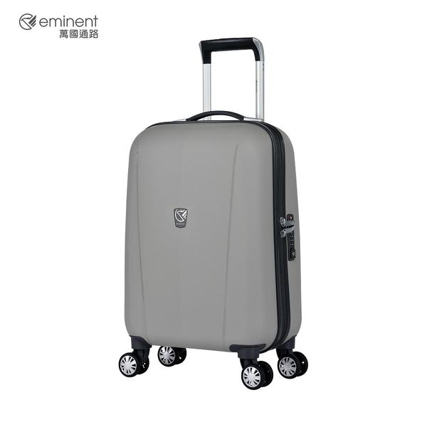 eminent【純彩飛揚II】極簡風格純彩PP行李箱 20吋(米灰) 669