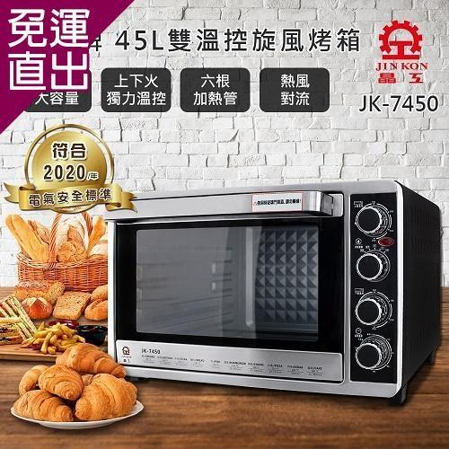 晶工牌 45L雙溫控旋風烤箱 JK-7450【免運直出】