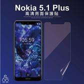 一般亮面 Nokia 5.1 Plus 5.86吋 軟膜 螢幕貼 手機保護膜 螢幕保護貼 貼膜 非滿版 螢幕