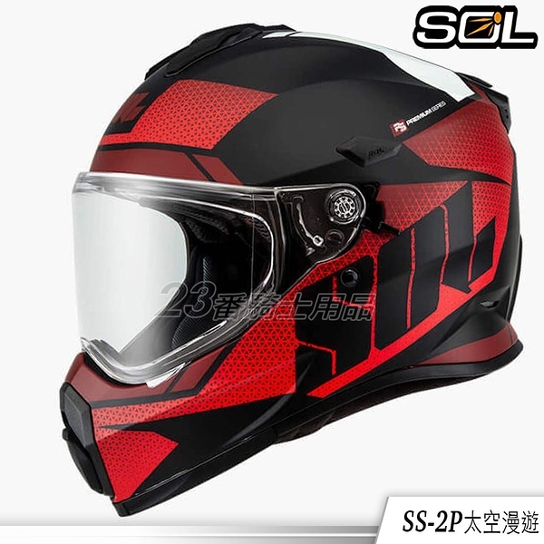 SOL SS-2P SS2P 太空漫遊 消光黑紅 越野帽 內藏鏡片 耳機槽 複合式全罩安全帽 加購帽舌