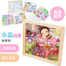 DIY水晶貼畫-蝴蝶款 玩具 創意玩具