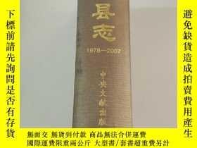 二手書博民逛書店罕見華容縣誌(1978-2007)177645 華容縣誌編委會