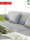 沙發墊夏季涼席夏天款涼墊客廳冰絲藤席防滑 cf 全館免運