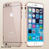 iPhone 6 4 7 吋Plus 5 5 吋手機殼金屬鋁合金邊框殼保護殼i6 6S ~無名~H12100