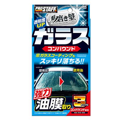 車之嚴選 cars_go 汽車用品【A-60】日本Prostaff 魁 前擋風玻璃強力除油膜頑垢髒汙研磨清潔劑 附海綿