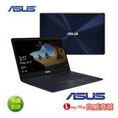 ASUS 華碩 ZenBook13 UX331UAL13.3吋輕薄筆電(i7-8550U/512G/8G/深海藍) UX331UAL-0041C8550U