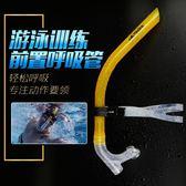 呼吸管 英髮游泳呼吸管 專業訓練游泳裝備換氣水下呼吸器 前置游泳呼吸管 薇薇
