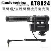 ▶雙12折100 audio-technica 鐵三角 AT8024 單聲道 立體聲 單眼 相機用麥克風 24期0利率 附防風毛套