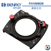 【BENRO 百諾】FH100M2B 齒輪可調濾鏡支架系列