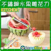 【樂購王】不鏽鋼《水果 花樣 兩用 雕花刀 》廚房 創意用品 波紋 雕花刀 挖球器【B0145】