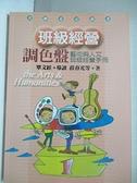 【書寶二手書T7/大學教育_BVC】班級經營調色盤─藝術與人文班級經營手冊_薛春光