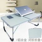 電腦桌 床上用鋁合金筆記本電腦桌懶人大號折疊簡易書桌兒童戶外小桌新年禮物