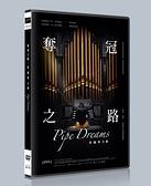 【停看聽音響唱片】【DVD】奪冠之路:管風琴大賽
