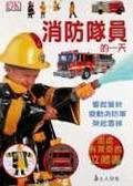 (二手書)消防隊員的一天