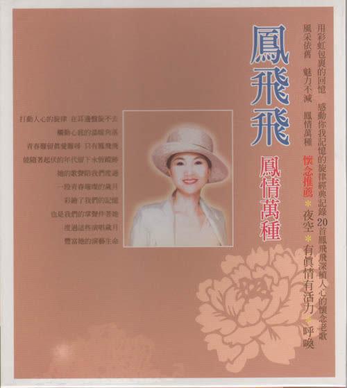 鳳飛飛 鳳情萬種 CD (購潮8)