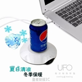 USB冷熱兩用杯墊制冷加熱碟化妝品保冷藥品保鮮奶瓶加熱墊USB冰箱 皇者榮耀