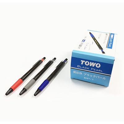 【文具通量販商品】TOWO 東文 BP-1黑珍珠自動原子筆0.7 50支入盒裝
