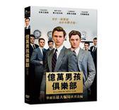 億萬男孩俱樂部 DVD 免運 (購潮8)