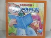 【書寶二手書T1/少年童書_DV4】乖寶寶成長系列-我比爸爸乖