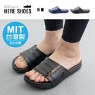 [Here Shoes]MIT台灣製 2.5cm拖鞋 休閒百搭簡約 防水防雨平底圓頭涼拖鞋 居家拖鞋 室內拖鞋-AN909039