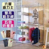 《百嘉美》鐵力士120x45x180cm六層雙吊大衣櫥附布套(5色可選) 櫥櫃 麻將桌 鞋櫃
