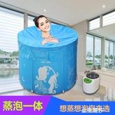泡澡浴桶成人摺疊充氣浴缸家用桑拿房汗蒸箱滿月發汗月子熏蒸兩用 金曼麗莎