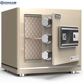 保險櫃 指紋密碼3C認證35CM保險箱家用小型隱形入墻報警防盜保險櫃 新品
