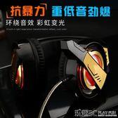 遊戲耳麥 R1耳機頭戴式帶麥游戲網吧電競吃雞麥克風入耳式電話客服重低音發光手機有線 玩趣3C