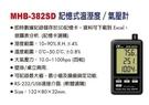 TECPEL 泰菱 》Lutron 路昌 MHB 382SD 記憶式溫濕度 氣壓計 溫濕度計 壁掛記錄器