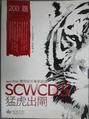 【書寶二手書T2/電腦_KLW】SCWCD 5猛虎出閘_段維瀚