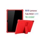 【支架防摔軟套】聯想 Lenovo Tab M10 10吋 TB-X306F 二段可立式/矽膠保護套