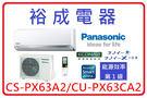 【裕成電器.分期0利率】國際牌Panasonic 變頻PX系列冷氣 CS-PX63A2/CU-PX63CA2