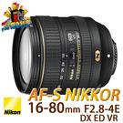 【映象24期0利率】登錄延長保固1年 Nikon AF-S 16-80mm F2.8-4E ED VR 國祥公司貨 16-80
