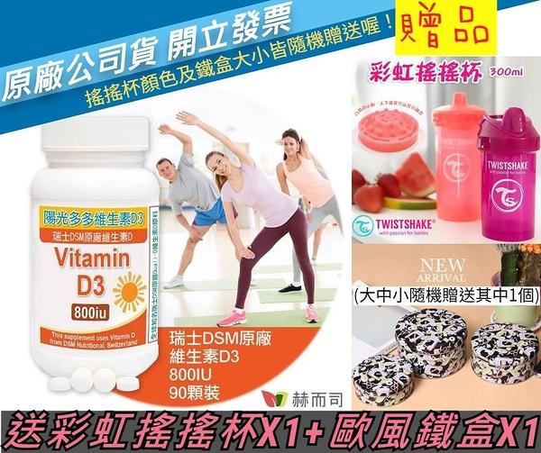 赫而司「陽光多多」維生素D3 800IU 90粒膜衣錠/罐