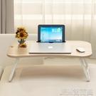 床上用書桌可摺疊大學生簡易筆記本電腦做桌板家用懶人兒童小桌子 簡而美