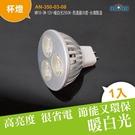 LED杯燈 櫥櫃燈 (AN-350-03-08) MR16-3W-12V-暖白光2950K-亮透鏡30度-台灣製造