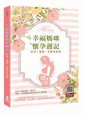 (二手書)幸福媽咪懷孕週記:好孕˙養胎˙安產全記錄